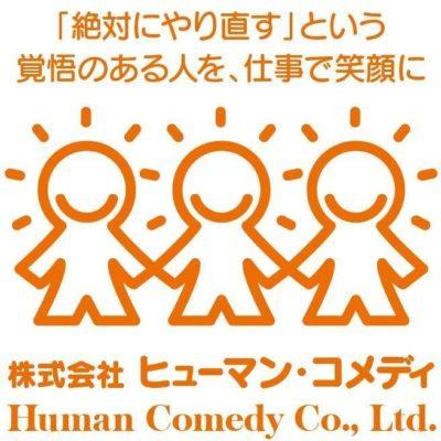 非行歴・犯罪歴のある方の採用・教育支援 (株)ヒューマン・コメディ