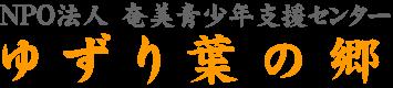NPO法人 奄美青少年支援センター ゆずり葉の郷
