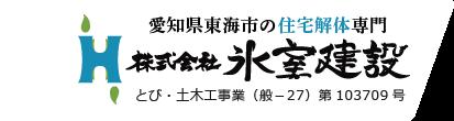 愛知県東海市の住宅解体専門 株式会社 氷室建設
